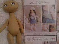 Набор для изготовления куклы