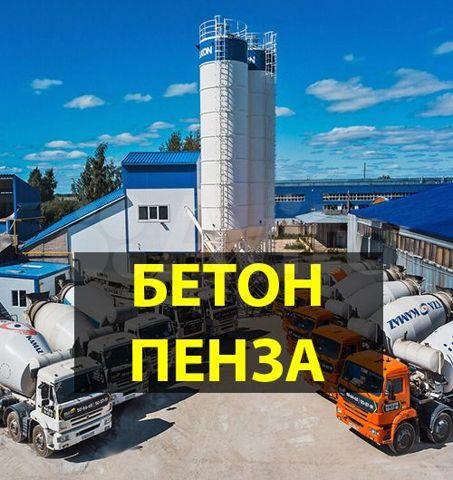 Бетон купить в пензе авито бетон щик