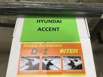 Багажник на Hyundai Accent