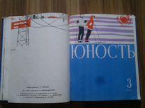 """Подшивка журналов """"Юность"""" 1962г. в тв. переплёте"""