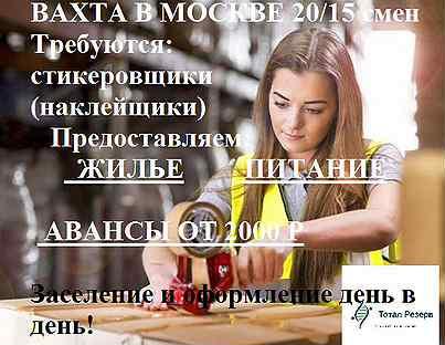 Работа вахтой в москве девушками работа девушкам самара вк