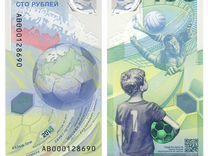 100 рублей 2018 серия ав чм по Футболу