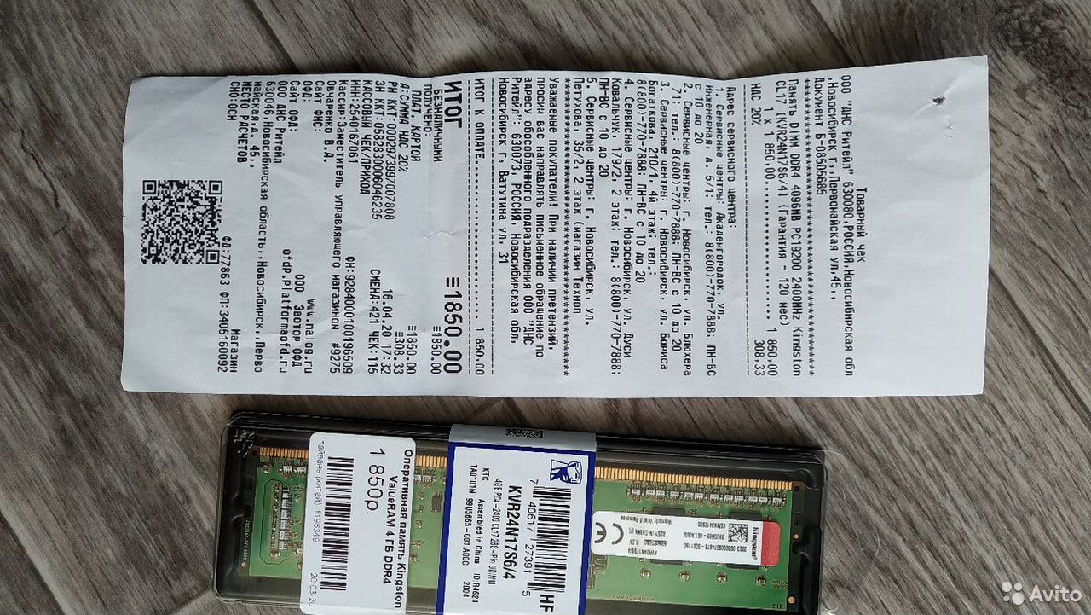 Оперативная память Kingston ddr4 4gb 2400мгц  89537812372 купить 1