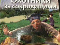 Охотники за сокровищами/ Discovery education