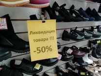 Обувь -70 процентов