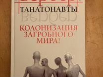 Книги:Дэн Браун, Бернард Вербер, Марк Леви, и др