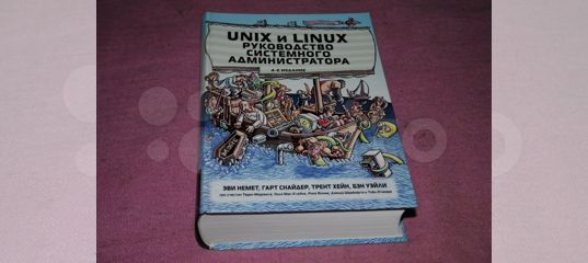 Unix и Linux Руководство системного администратора купить в ...