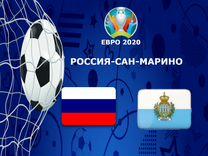 Билеты на матч Россия-Сан-Марино в Саранске