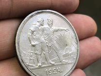 Один рубль 1924г(серебро)