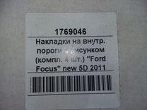 Накладки порогов фф3 хетч (4шт) 1769046