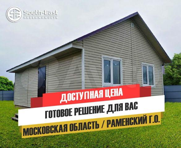 Авито московская область недвижимость продажа доходные объекты германия