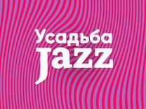 Фестиваль Усадьба Jazz .22-23/06.Коломенское