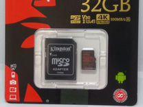 Карта памяти microSD Kingston 32 гб (c адаптером)