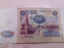 100 рублей(1991г.)
