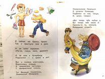 Детская книга «Мойдодыр»