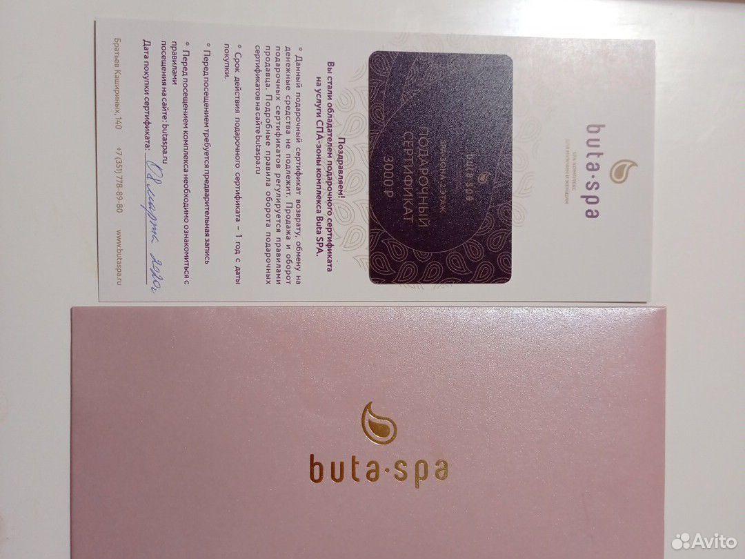 Сертификат butaspa в спа-зону 2 этаж  89000705629 купить 1