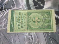 1 рубль 1922 г тип марки, 3 рубля 1922 тип марки