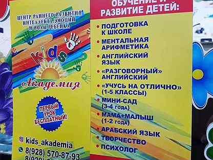 Образовательный центр Kid's Академия