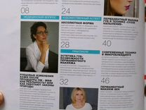 Журнал Permanent make up