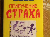 Книги по психоанализу и психологии
