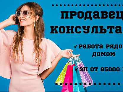 Работа в москве для девушек продавцом таня николаева