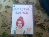 """DVD диск Алена Орлова """"Крутой Вираж"""""""